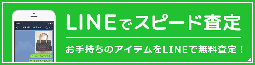 7e52a8d63f84 LINEでスピード査定 お手持ちのアイテムをLINEで無料査定
