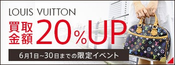 louis vuitton 買取金額20%UP