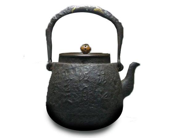 金銀象嵌漢詩文鉄瓶の買取強化例です。