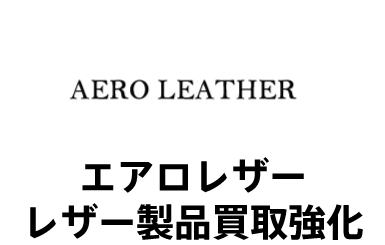 エアロレザー(aeroleather)高額買取なら 「エコスタイル」