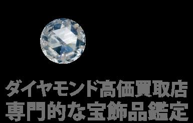 ダイヤモンド(diamond)高額買取なら 「エコスタイル」
