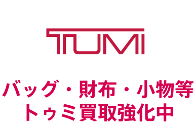 トゥミ(tumi)買取価格・相場について「エコスタイル」