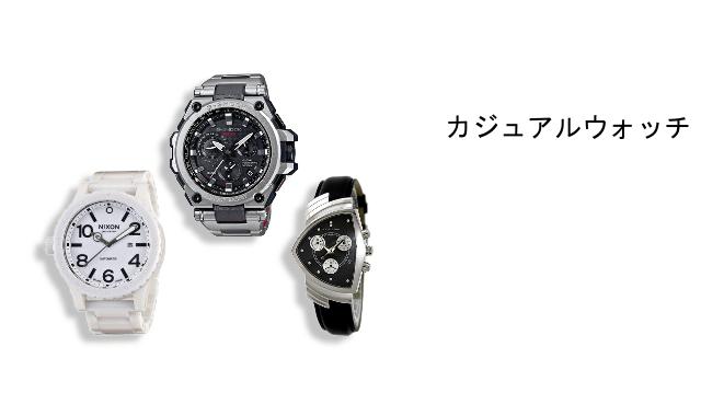 カジュアル時計の高価買取ならお任せ下さい。