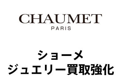 ショーメ(chaumet)高額買取なら 「エコスタイル」