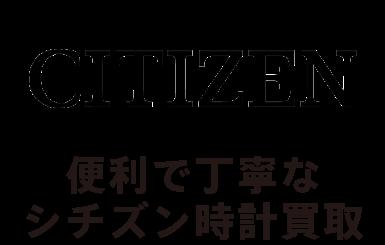 シチズン(citizen)高額買取なら 「エコスタイル」
