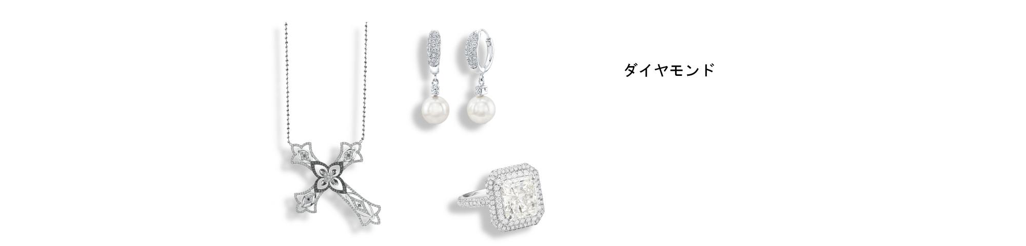 ダイヤモンドの高価買取ならお任せ下さい。