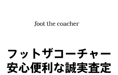フットザコーチャー(footthecoacher)高額買取なら 「エコスタイル」