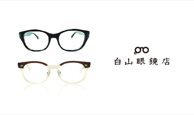白山眼鏡の高価買取ならお任せ下さい。