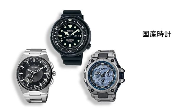 国産時計の高価買取ならお任せ下さい。