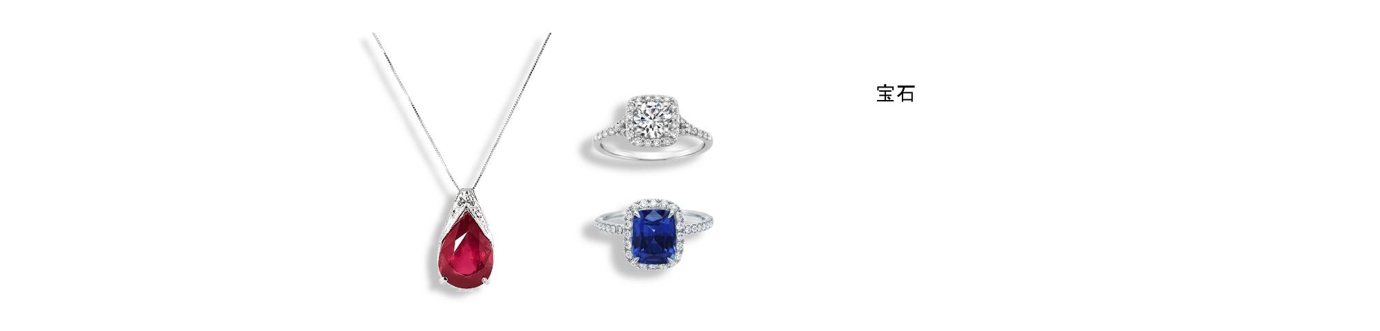 宝石の高価買取ならお任せ下さい。