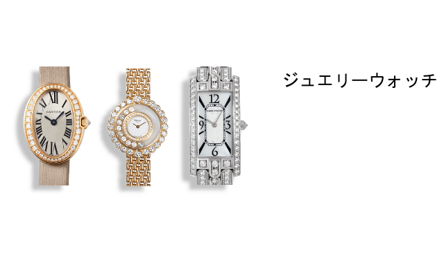 ジュエリー時計の高価買取ならお任せ下さい。