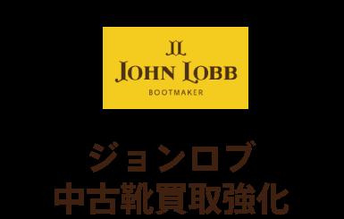 ジョンロブ(johnlobb)高額買取なら 「エコスタイル」