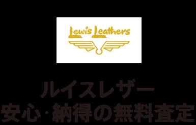 ルイスレザー(lewisleathers)高額買取なら 「エコスタイル」