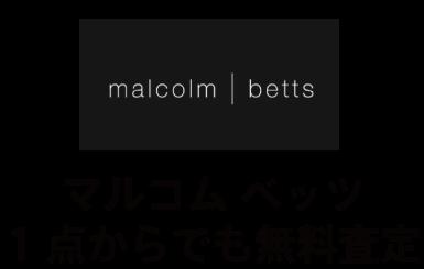 マルコムベッツ(malcolmbetts)高額買取なら 「エコスタイル」