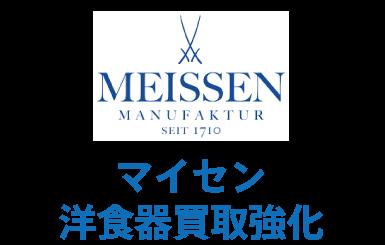 マイセン(meissen)高額買取なら 「エコスタイル」