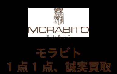 モラビト(morabito)高額買取なら 「エコスタイル」