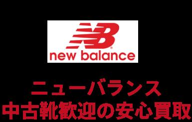 ニューバランス(newbalance)高額買取なら 「エコスタイル」