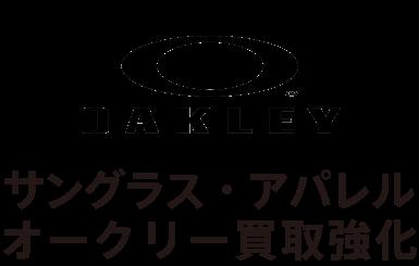 オークリー(oakley)高額買取なら 「エコスタイル」