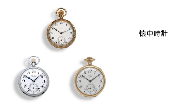 懐中時計の高価買取ならお任せ下さい。