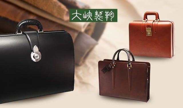 大峡製鞄の高価買取ならお任せ下さい。