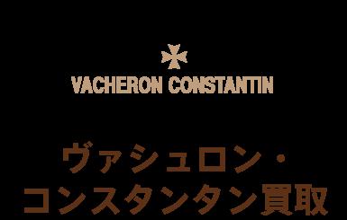 ヴァシュロンコンスタンタン(vacheronconstantin)高額買取なら 「エコスタイル」