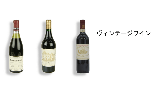 ヴィンテージワインの高価買取ならお任せ下さい。