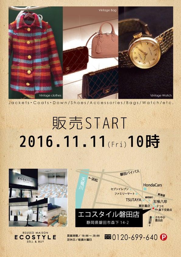201611_shibuya_VintageDM2.jpg